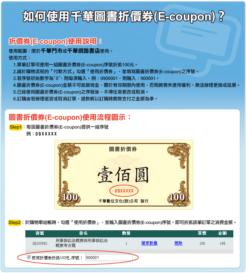 how to using coupon
